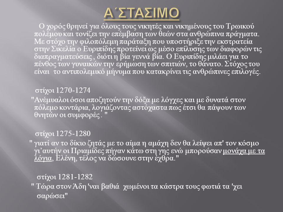 Α΄ΣΤΑΣΙΜΟ