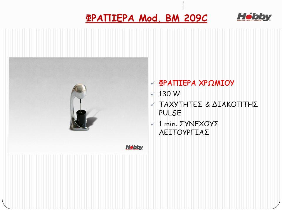 ΦΡΑΠΙΕΡΑ Mod. BM 209C ΦΡΑΠΙΕΡΑ ΧΡΩΜΙΟΥ 130 W