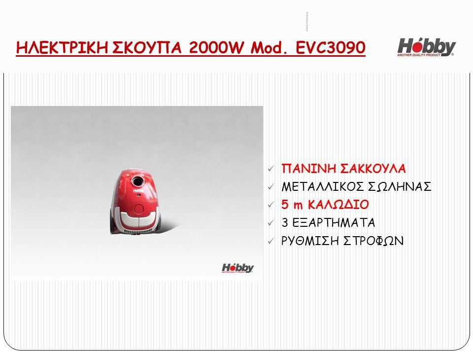 ΗΛΕΚΤΡΙΚΗ ΣΚΟΥΠΑ 2000W Mod. EVC3090