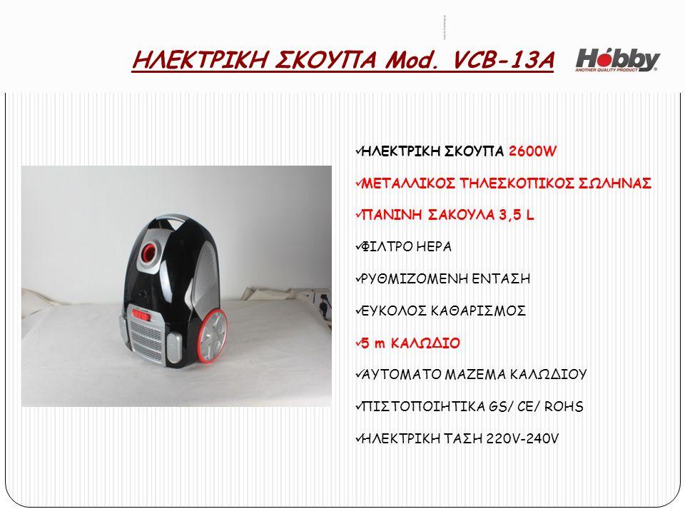 ΗΛΕΚΤΡΙΚΗ ΣΚΟΥΠΑ Mod. VCB-13A