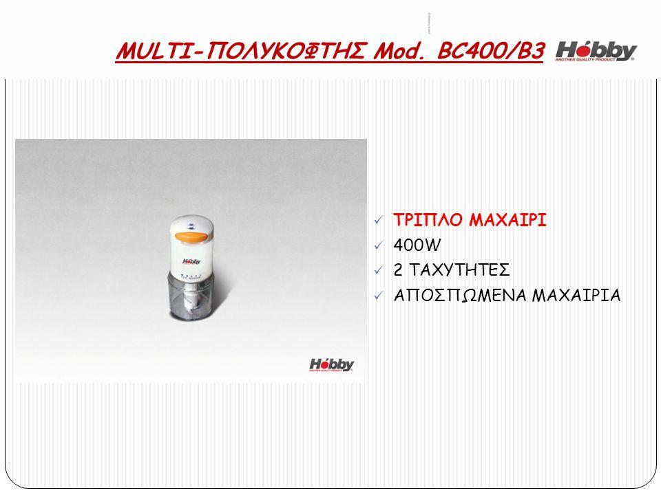 MULTI-ΠΟΛΥΚΟΦΤΗΣ Mod. BC400/B3