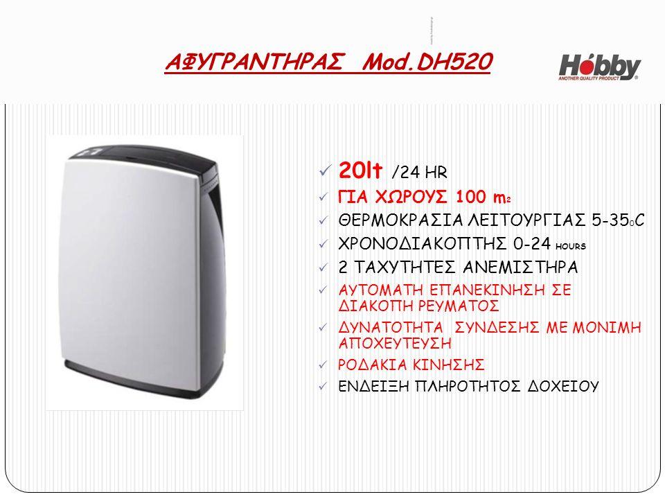 ΑΦΥΓΡΑΝΤΗΡΑΣ Mod.DH520 20lt /24 HR ΓΙΑ ΧΩΡΟΥΣ 100 m2