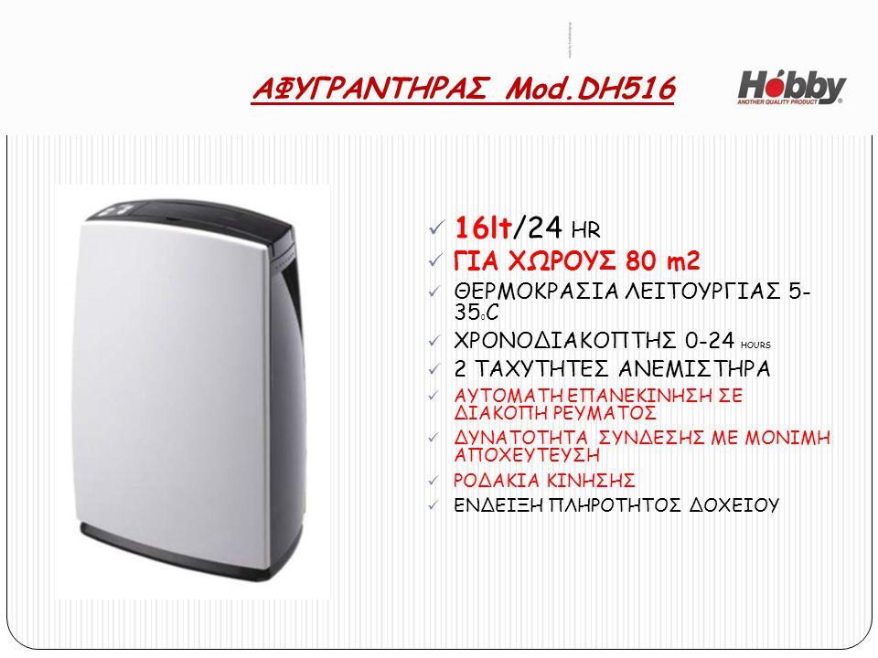 ΑΦΥΓΡΑΝΤΗΡΑΣ Mod.DH516 16lt/24 HR ΓΙΑ ΧΩΡΟΥΣ 80 m2