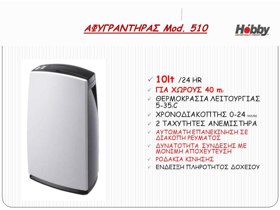 ΑΦΥΓΡΑΝΤΗΡΑΣ Mod. 510 10lt /24 HR ΓΙΑ ΧΩΡΟΥΣ 40 m2
