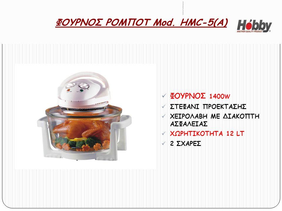 ΦΟΥΡΝΟΣ ΡΟΜΠΟΤ Mod. HMC-5(A)