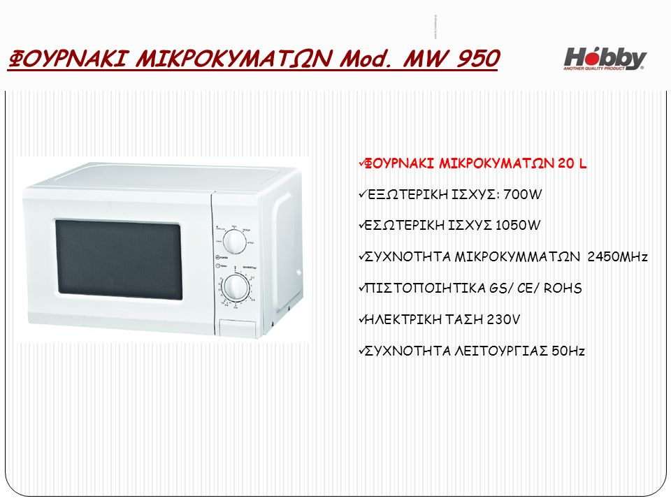 ΦΟΥΡΝΑΚΙ ΜΙΚΡΟΚΥΜΑΤΩΝ Mod. MW 950