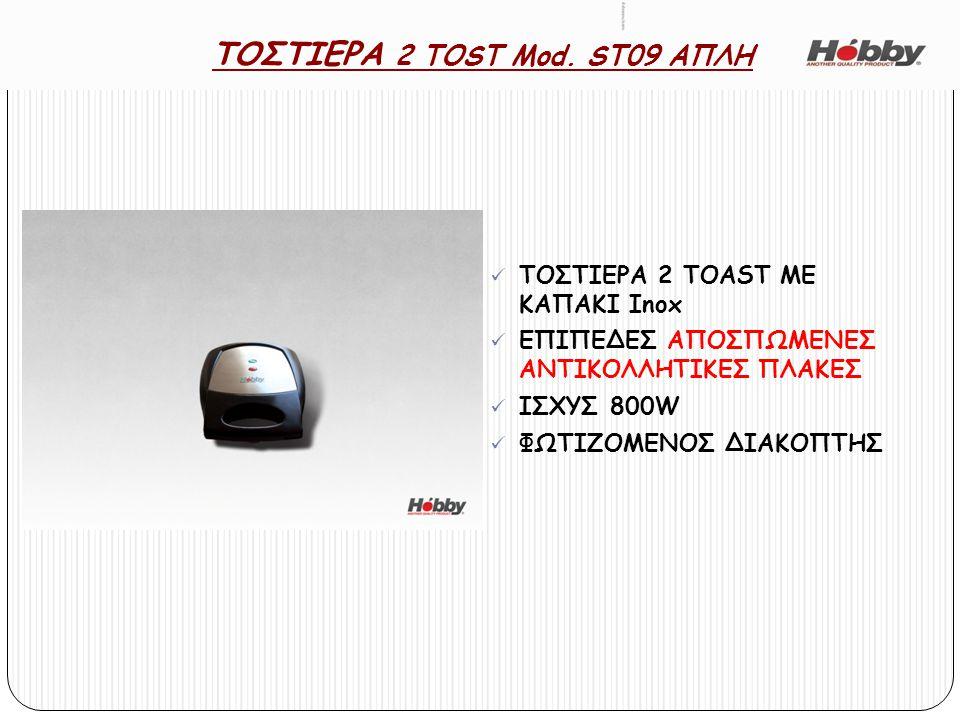ΤΟΣΤΙΕΡΑ 2 TOST Mod. ST09 ΑΠΛΗ