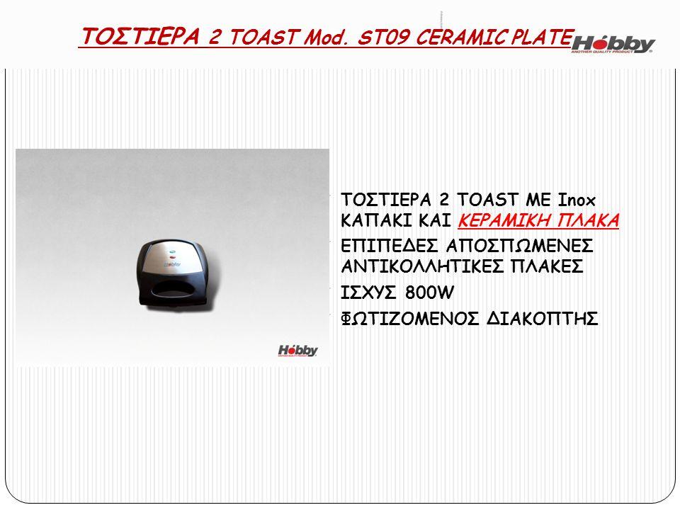 ΤΟΣΤΙΕΡΑ 2 ΤOAST Mod. ST09 CERAMIC PLATE