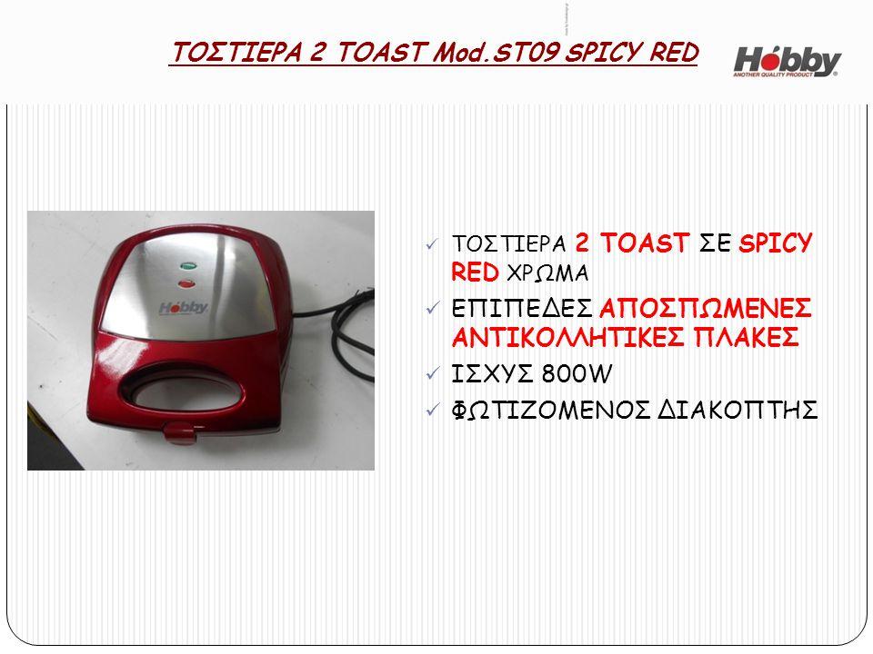 ΤΟΣΤΙΕΡΑ 2 ΤOAST Mod.ST09 SPICY RED