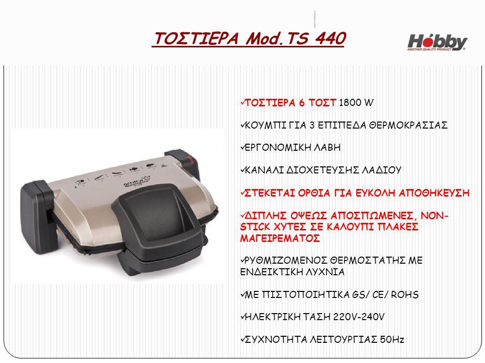 TOΣΤΙΕΡΑ Mod.TS 440 ΤΟΣΤΙΕΡΑ 6 ΤΟΣΤ 1800 W