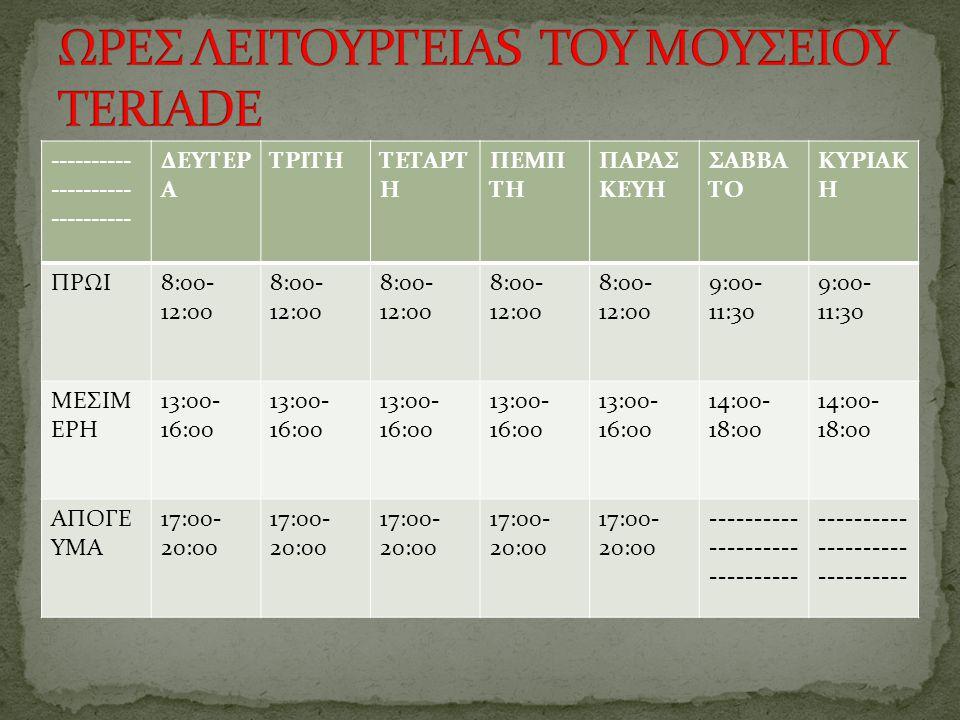 ΩΡΕΣ ΛΕΙΤΟΥΡΓΕΙΑS TOY ΜΟΥΣΕΙΟΥ TERIADE