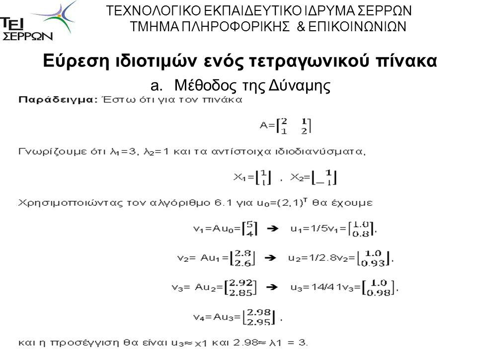 Εύρεση ιδιοτιμών ενός τετραγωνικού πίνακα