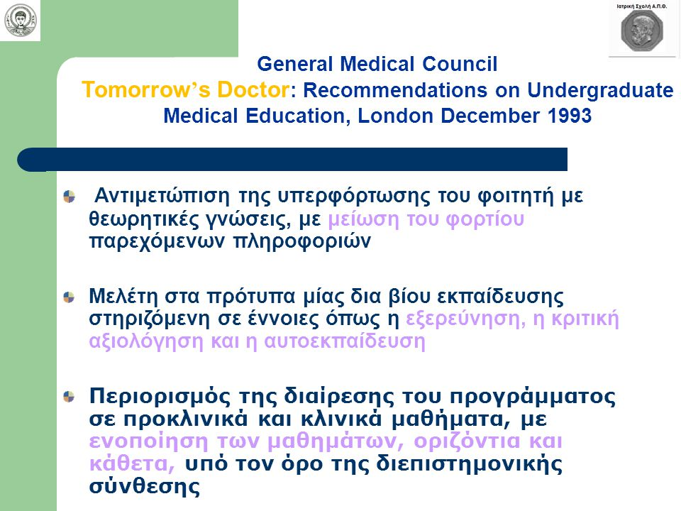 General Medical Council Tomorrow's Doctor: Recommendations on Undergraduate Medical Education, London December 1993