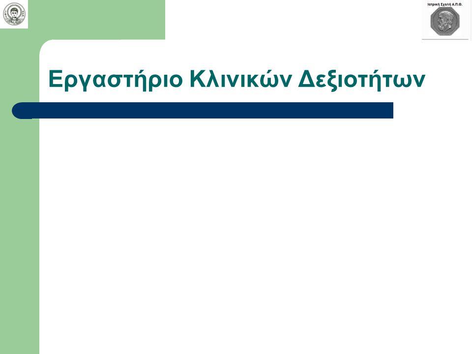 Εργαστήριο Κλινικών Δεξιοτήτων