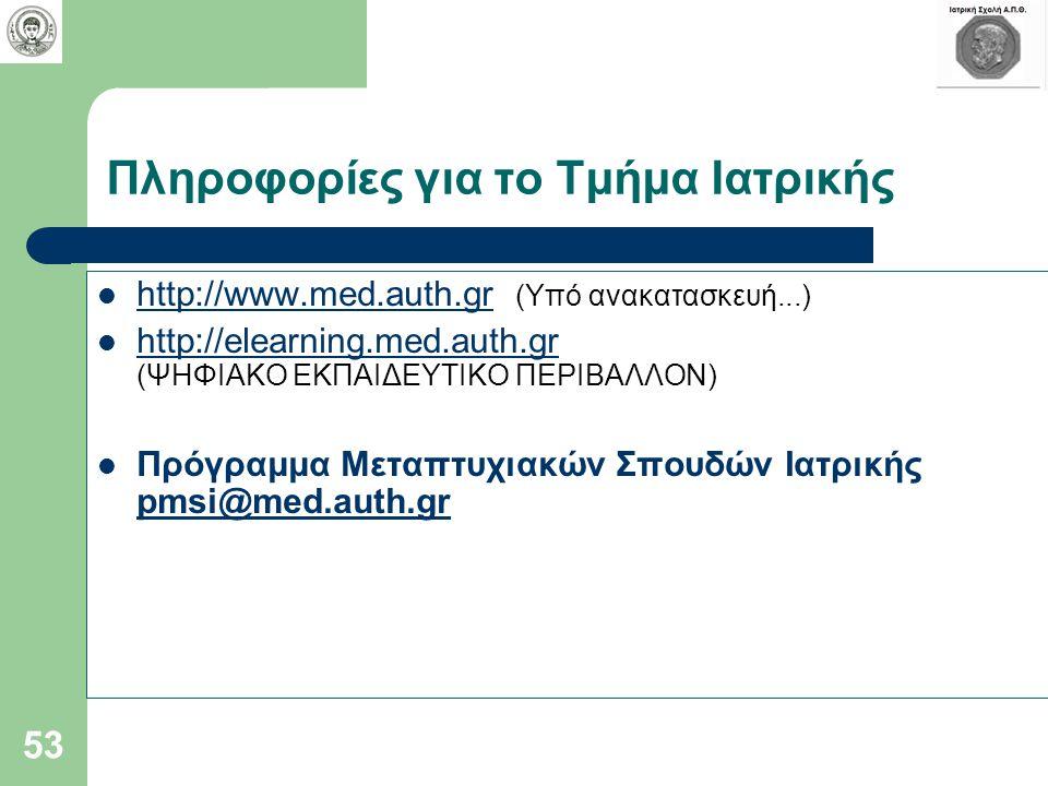 Πληροφορίες για το Τμήμα Ιατρικής