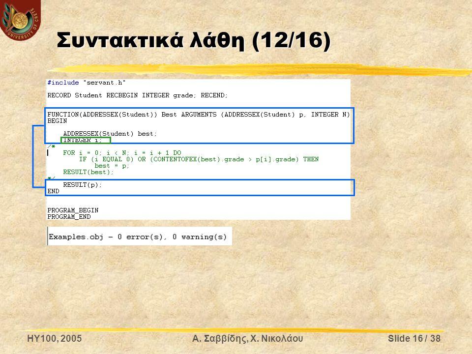 Συντακτικά λάθη (12/16) HY100, 2005 Α. Σαββίδης, Χ. Νικολάου