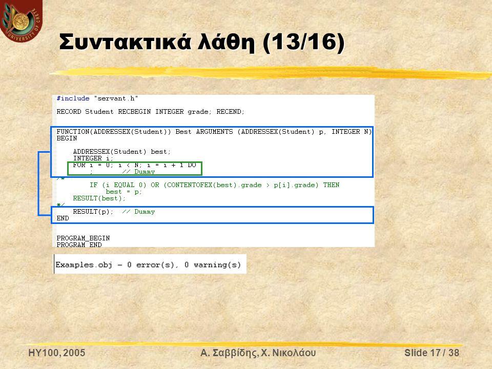 Συντακτικά λάθη (13/16) HY100, 2005 Α. Σαββίδης, Χ. Νικολάου