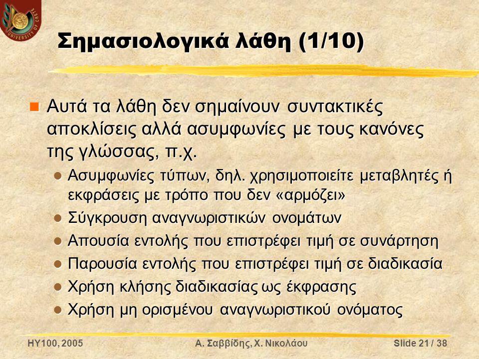 Σημασιολογικά λάθη (1/10)