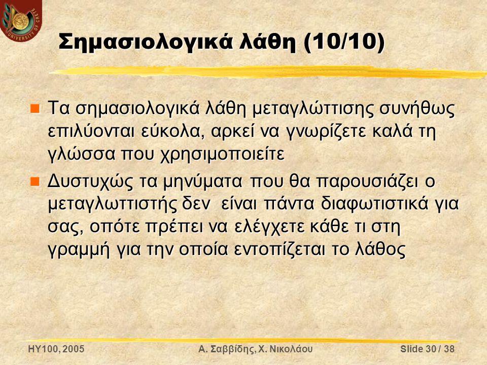 Σημασιολογικά λάθη (10/10)