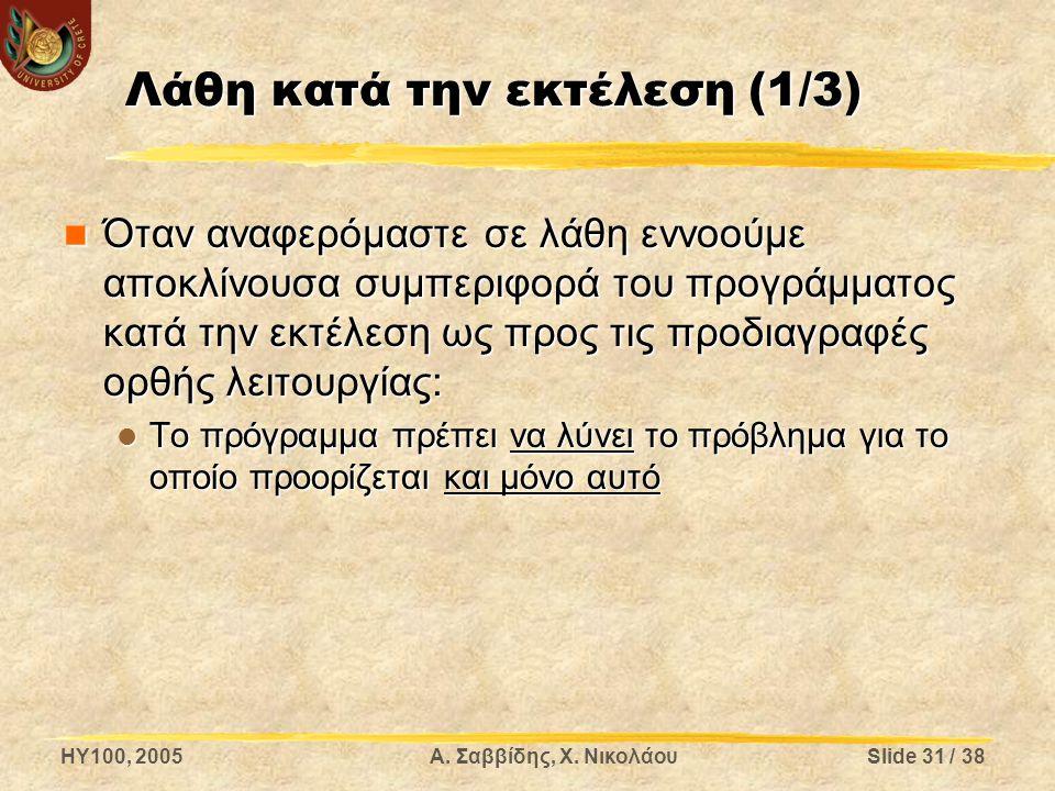 Λάθη κατά την εκτέλεση (1/3)