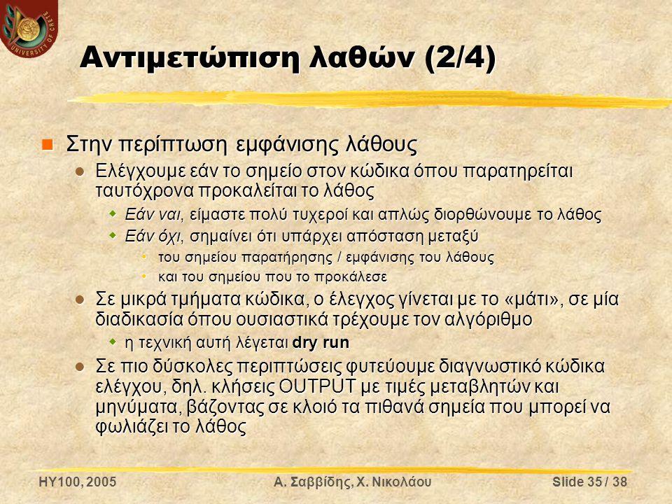 Αντιμετώπιση λαθών (2/4)
