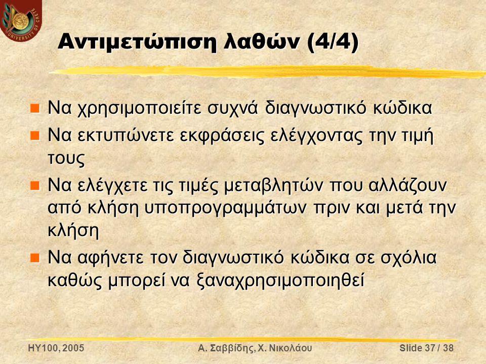 Αντιμετώπιση λαθών (4/4)