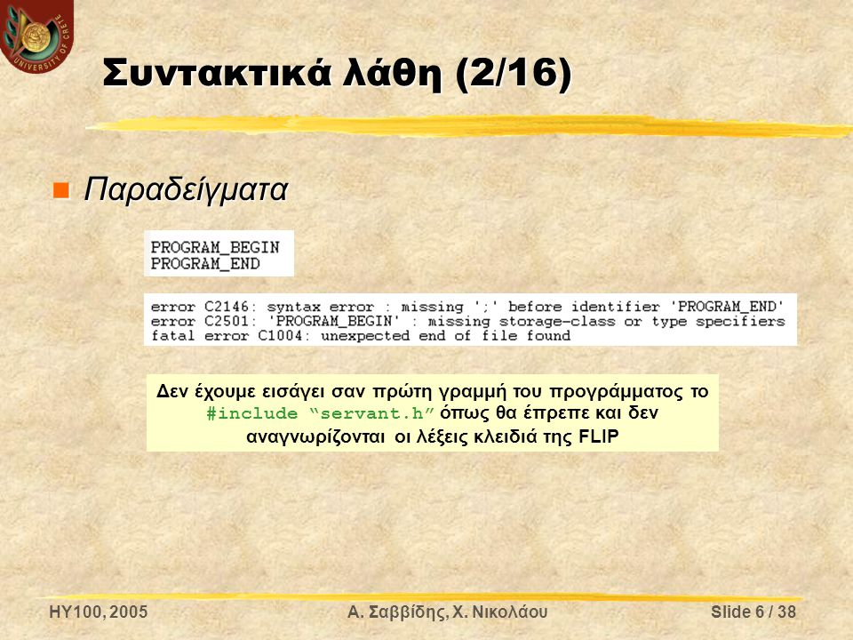 Συντακτικά λάθη (2/16) Παραδείγματα
