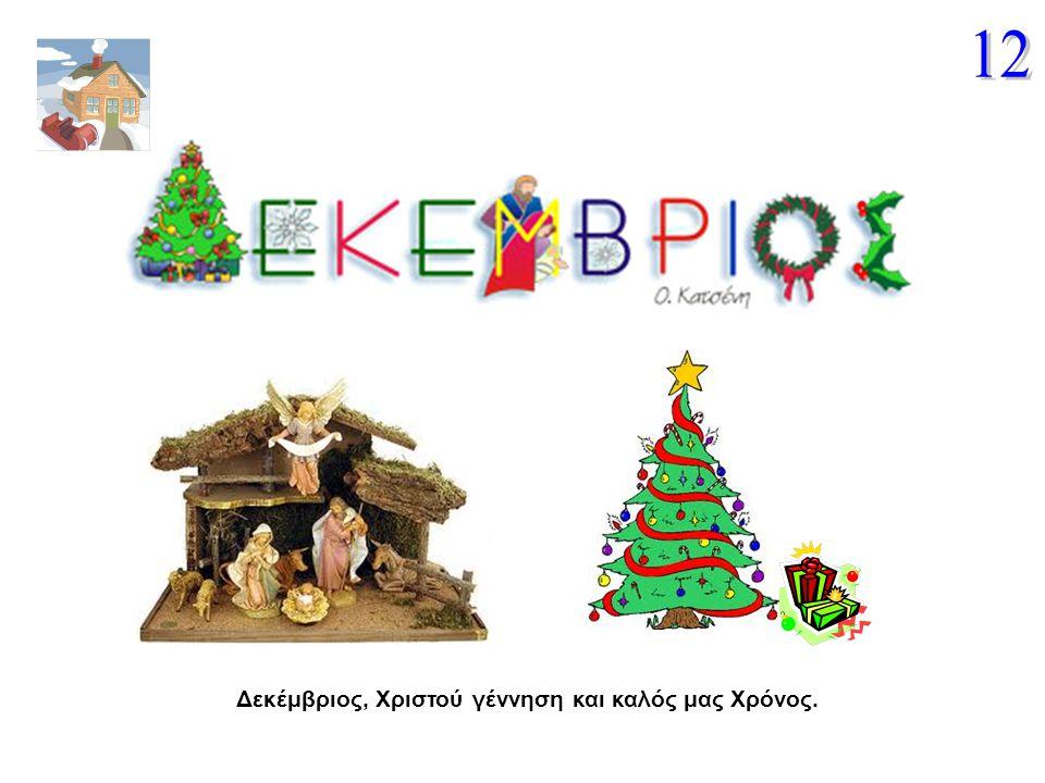 12 Δεκέμβριος, Χριστού γέννηση και καλός μας Χρόνος.