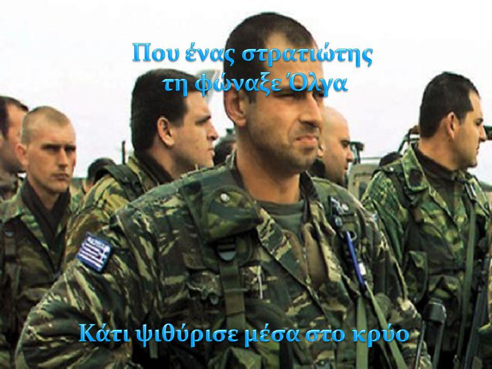 Που ένας στρατιώτης τη φώναξε Όλγα