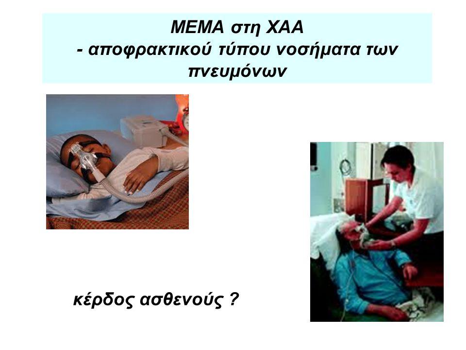 ΜΕΜΑ στη ΧΑΑ - αποφρακτικού τύπου νοσήματα των πνευμόνων