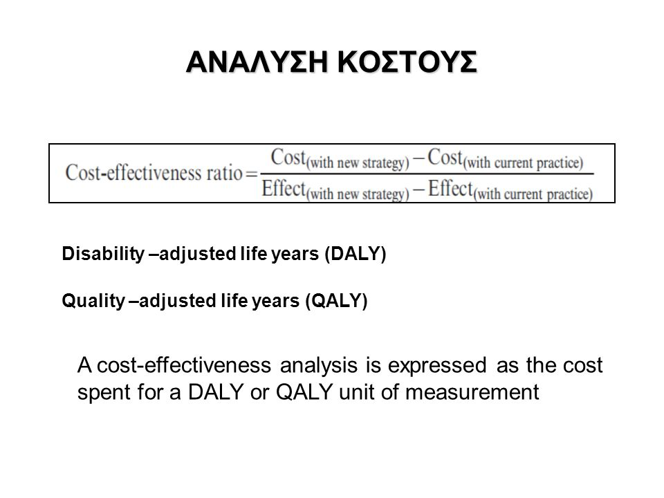 ΑΝΑΛΥΣΗ ΚΟΣΤΟΥΣ Disability –adjusted life years (DALY) Quality –adjusted life years (QALY)