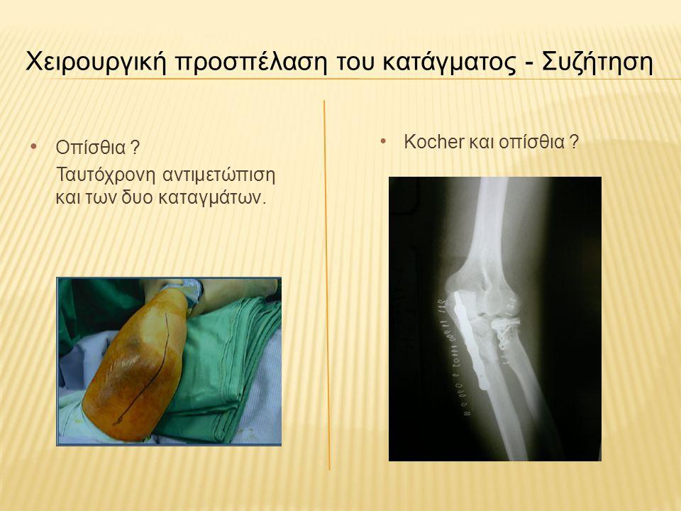 Χειρουργική προσπέλαση του κατάγματος - Συζήτηση