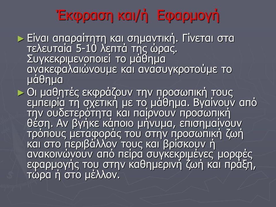 Έκφραση και/ή Εφαρμογή