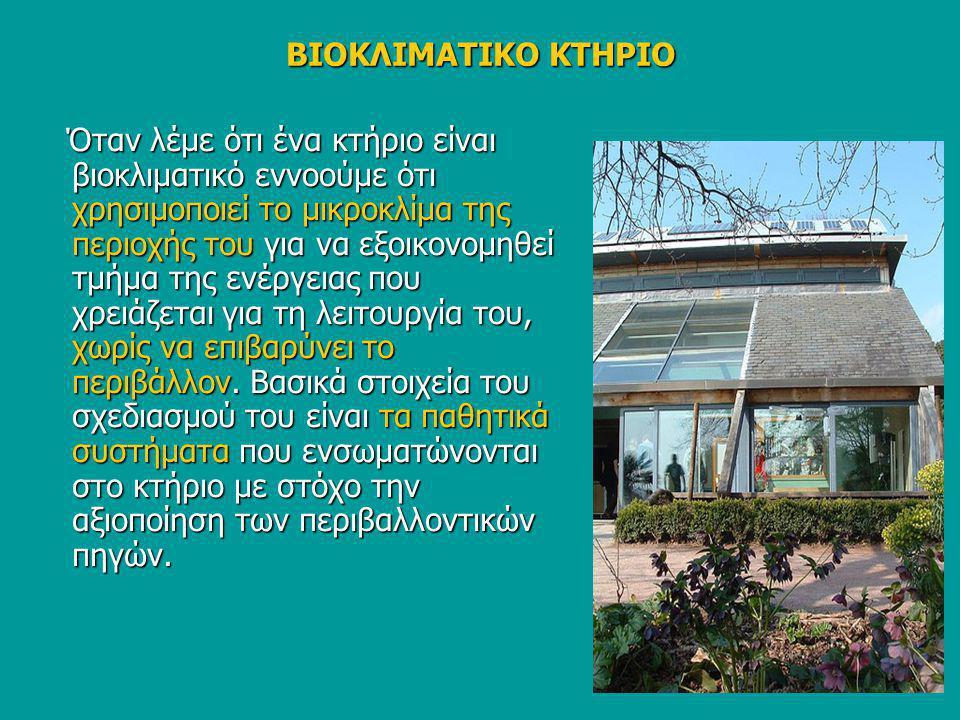 ΒΙΟΚΛΙΜΑΤΙΚΟ ΚΤΗΡΙΟ