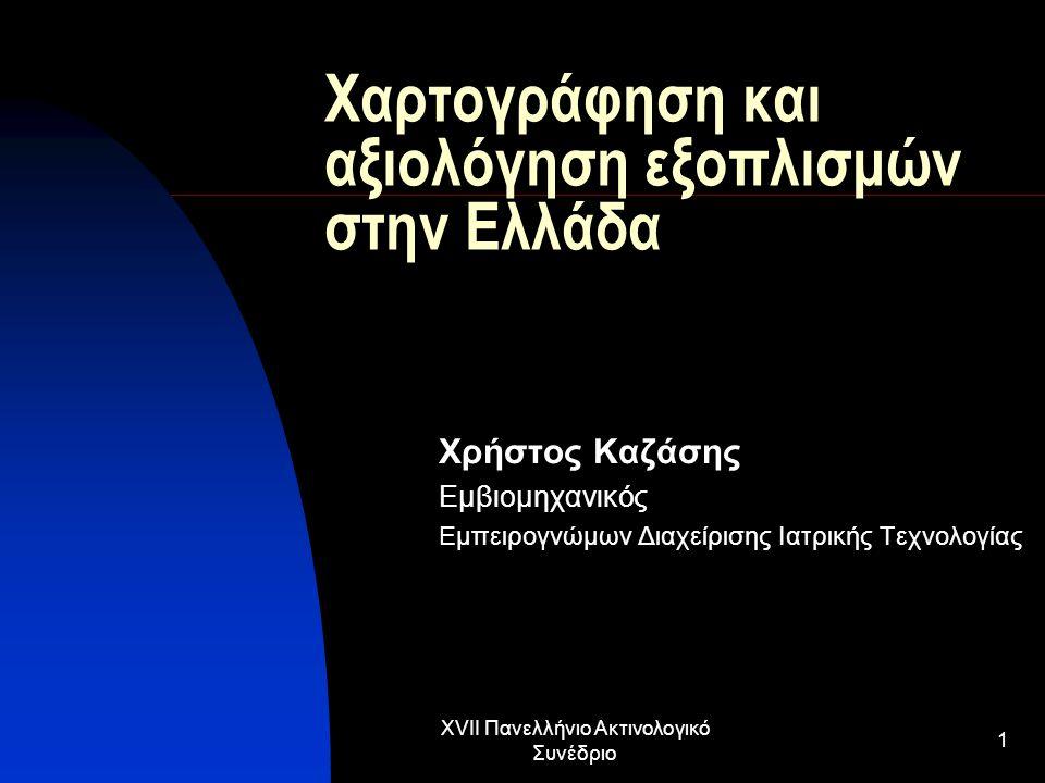 Χαρτογράφηση και αξιολόγηση εξοπλισμών στην Ελλάδα