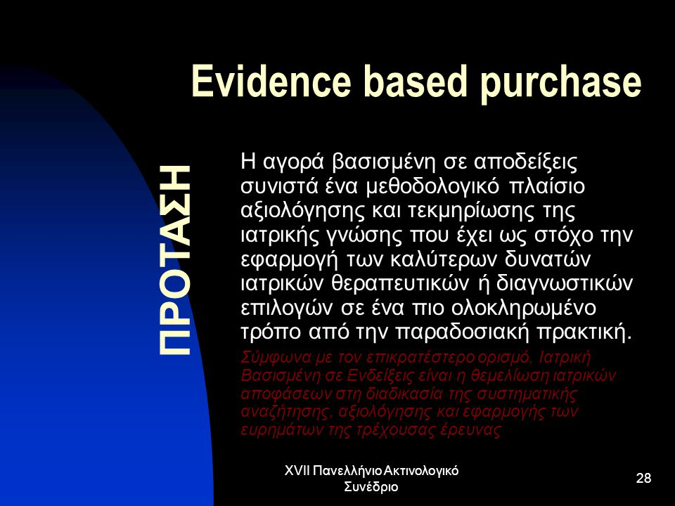 Evidence based purchase