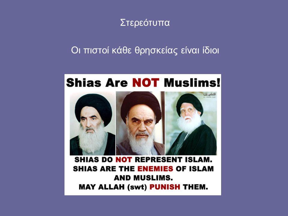 Οι πιστοί κάθε θρησκείας είναι ίδιοι