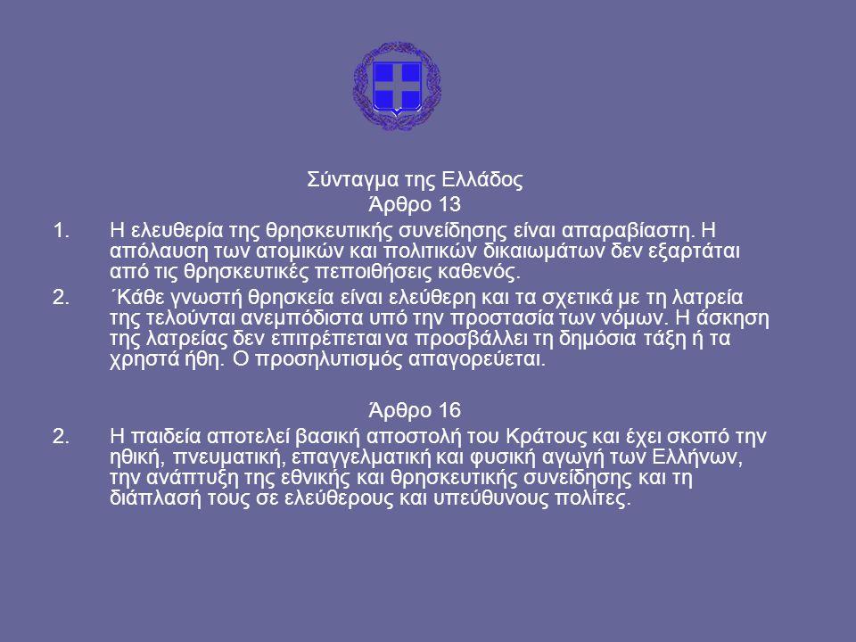 Σύνταγμα της Ελλάδος Άρθρο 13.
