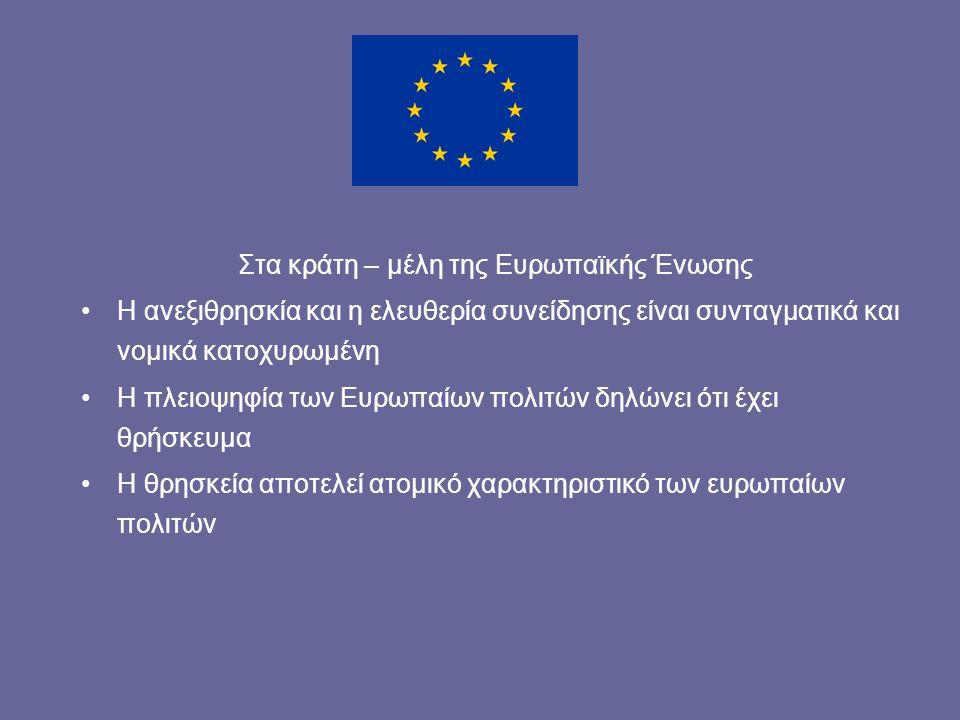 Στα κράτη – μέλη της Ευρωπαϊκής Ένωσης