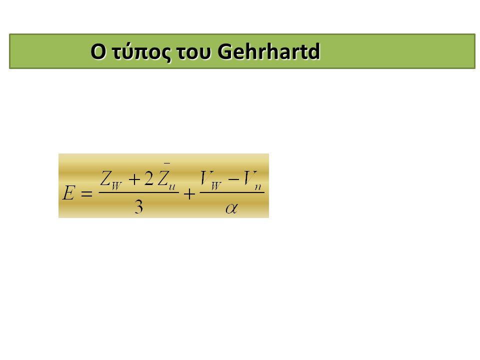 Ο τύπος του Gehrhartd