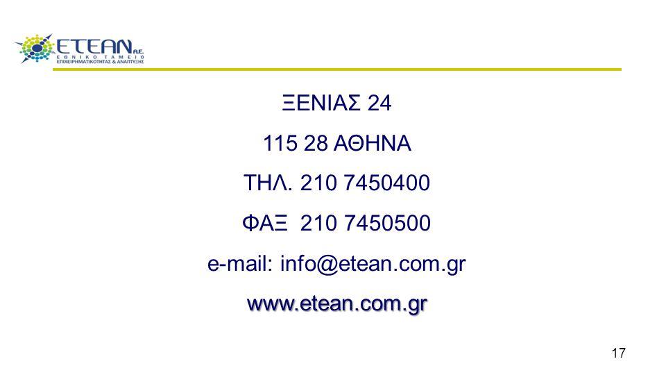 e-mail: info@etean.com.gr