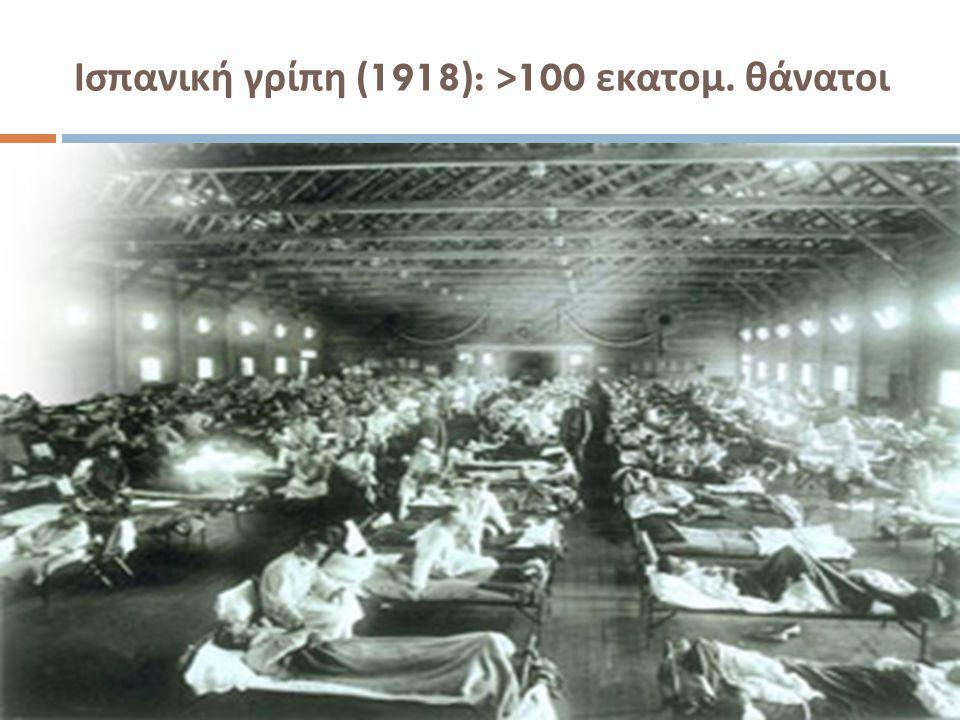 Ισπανική γρίπη (1918): >100 εκατομ. θάνατοι