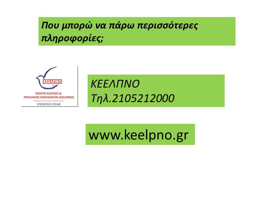 www.keelpno.gr ΚΕΕΛΠΝΟ Τηλ.2105212000