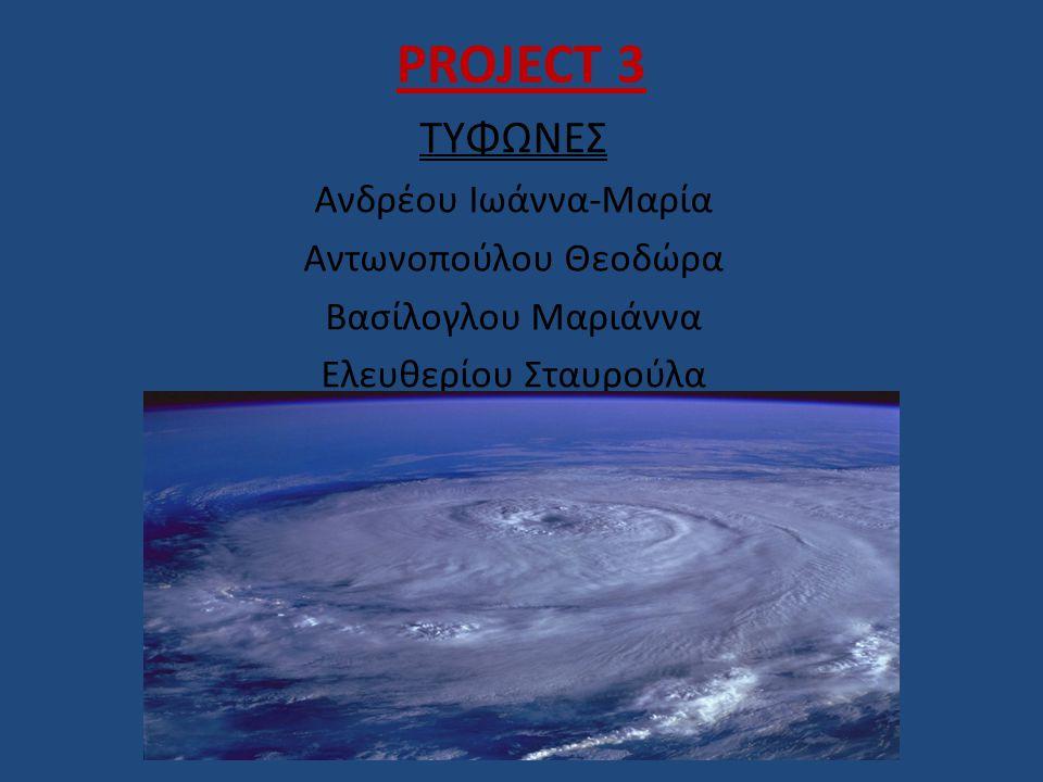 PROJECT 3 ΤΥΦΩΝΕΣ Ανδρέου Ιωάννα-Μαρία Αντωνοπούλου Θεοδώρα