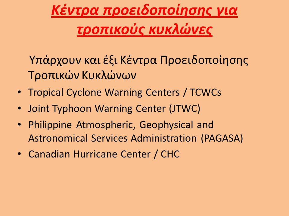 Κέντρα προειδοποίησης για τροπικούς κυκλώνες