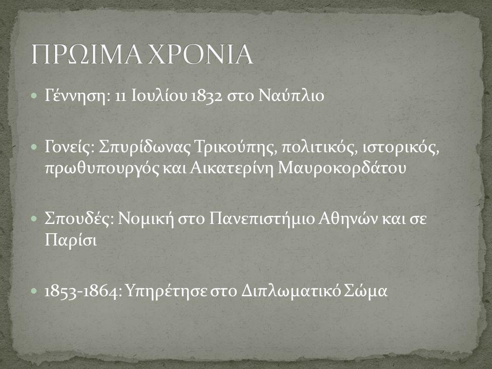 ΠΡΩΙΜΑ ΧΡΟΝΙΑ Γέννηση: 11 Ιουλίου 1832 στο Ναύπλιο