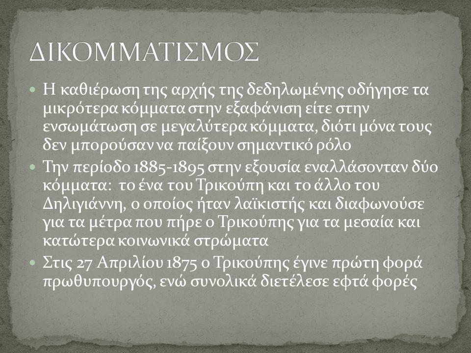 ΔΙΚΟΜΜΑΤΙΣΜΟΣ
