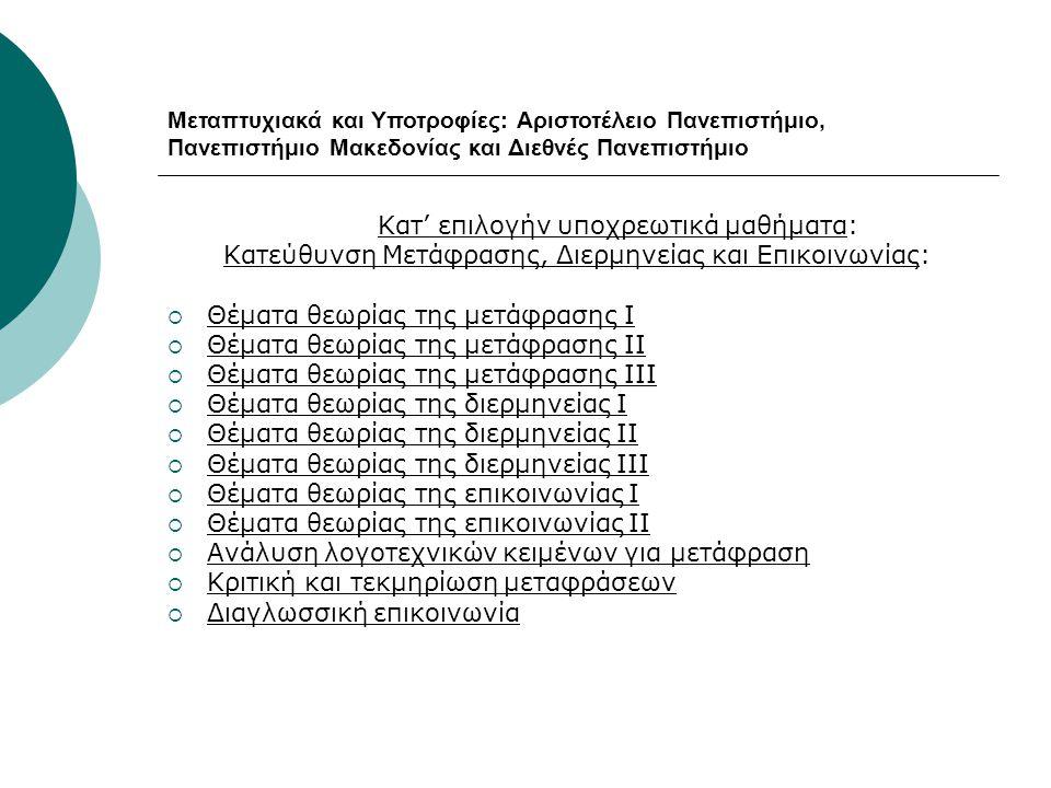 Κατεύθυνση Μετάφρασης, Διερμηνείας και Επικοινωνίας: