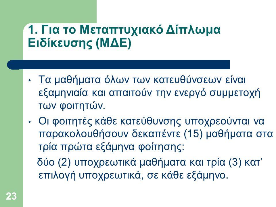 1. Για το Μεταπτυχιακό Δίπλωμα Ειδίκευσης (ΜΔΕ)
