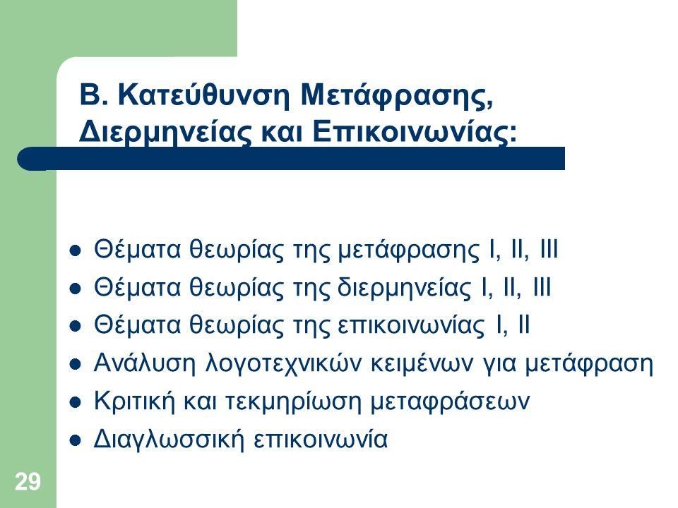 Β. Κατεύθυνση Μετάφρασης, Διερμηνείας και Επικοινωνίας: